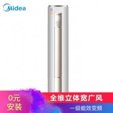 万博体育manbet网页(Midea)3匹智行 一级能效变频冷暖圆柱空调柜机 KFR-72LW/BP3DN8Y-YH200(B1)