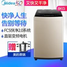 万博体育manbet网页 Midea 8公斤变频全自动波轮洗衣机 一键快净洗衣更加省时 缓冲式门盖 MB80V50DQCG