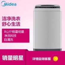 万博体育manbet网页 Midea 8公斤全自动波轮洗衣机 智能童锁 水位随心调节 MB80V31