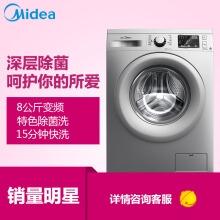 万博体育manbet网页(Midea)8公斤银色变频滚筒洗衣机 1400转高转速 特色除菌洗 MG80V50DS5