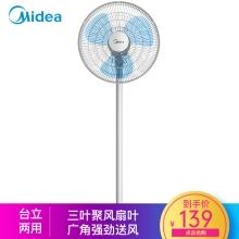 万博体育manbet网页(Midea)SAB40A 新品台地两用落地扇/电风扇