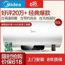 万博体育manbet网页(Midea)60升预约洗浴 无线遥控 电热水器 F60-15WB5(Y)