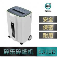 碎乐 ceiro 310D 碎纸机