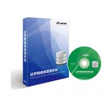 达梦数据库系统管理软件【简称:DM】V8.1 企业版