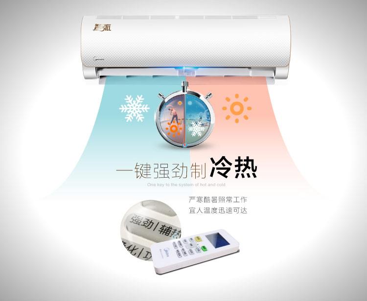 万博体育manbet网页(Midea)大1匹 智弧 智能 静音 光线感应 定速冷暖壁挂式空调 KFR-26GW/WDAD3@-京东
